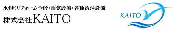 株式会社KAITO 株式会社KAITO 水廻りリフォーム全般・電気設備・各種給湯設備、お任せください